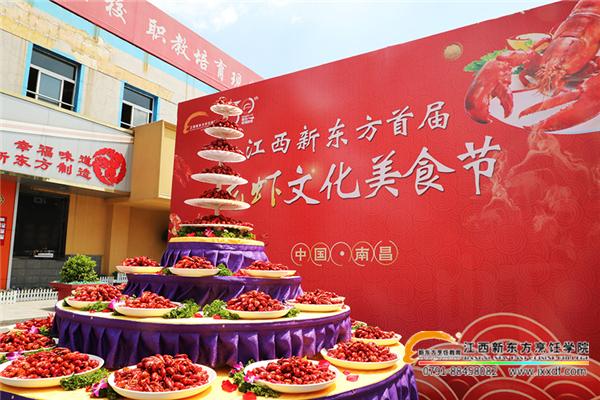 江西新东方首届龙虾文化美食节今